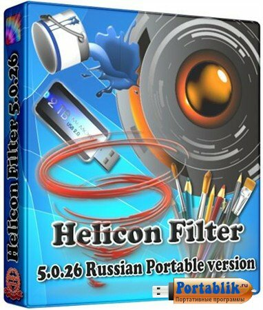 Helicon Filter 5.0.26 Rus Portable