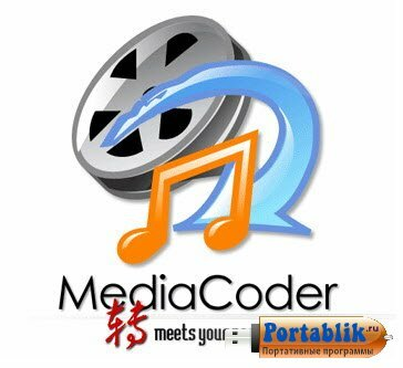MediaCoder 0.8.17 Build 5300 Portable by Baltagy (x86/x64)