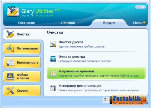 Glary Utilities Pro 2.52.0.1698 Portable by T_BAG