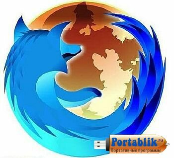 FireFox 44.0 Portable by PortableApps + Расширения - быстрый, многофункциональный и расширяемый браузер