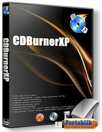 CDBurnerXP 4.5.6.6050 Portable by Canneverbe Limited - запись компакт-дисков