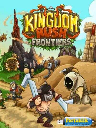Kingdom Rush: Frontiers v1.1.1 (2016/RUS/MULTI5) Portable