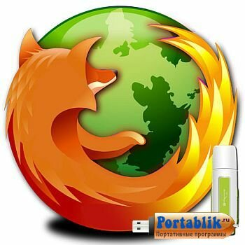 FireFox 45.4.0 ESR Portable + Расширения by PortableAppZ - безопасный браузер с удлиненным сроком поддержки