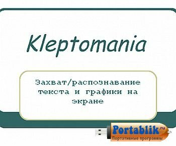 Kleptomania 4.0 Private Portable - инструмент для захвата/распознавания текста и графики