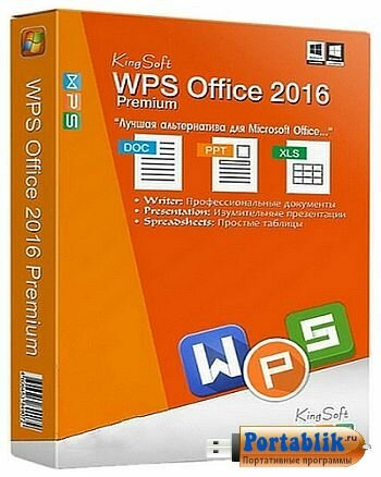 WPS Office 2016 Premium 10.2.0.5805 Portable (PortableApps) - мощный офисный пакет