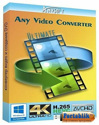 Any Video Converter Ultimate 6.0.6 Portable by Baltagy - DVD риппер, конвертер, загрузчик видео, видео редактор, плеер