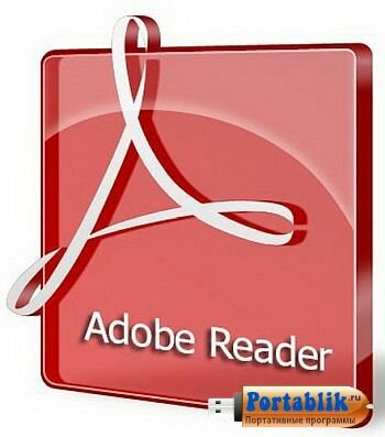 Adobe Reader XI 11.0.19.15 Portable by Portable-RUS - работа с файлами формата PDF